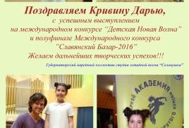 """Кривина Даша - На """"Новой волне"""" и """"Славянском Базаре"""""""